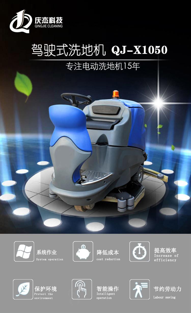 庆杰QJ-1050驾驶式洗地车
