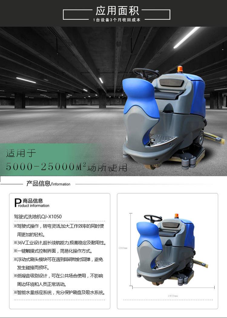 驾驶式洗地车价格青岛洗地车价格山东驾驶式洗地车价格